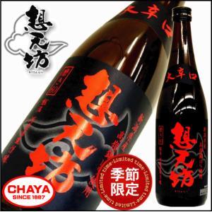 想天坊 大辛口 高嶺錦 磨き60 一回火入れ 720ml 新潟 日本酒 辛口 河忠酒造|takabatake-sake
