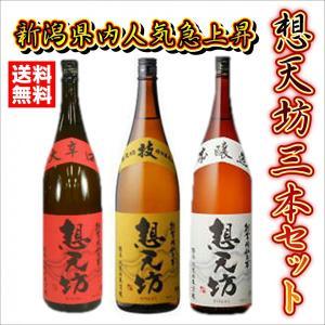 想天坊 3本セット 飲み比べ 本醸造 大辛口 技 1800ml 新潟 人気 日本酒 河忠酒造|takabatake-sake