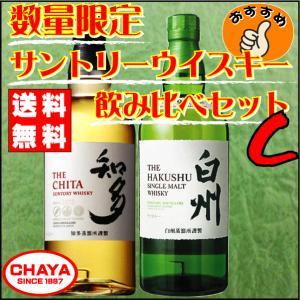 送料無料!【数量限定】サントリーウイスキー飲み比べセット【C】 白州 知多 700ml 2本飲み比べセット!|takabatake-sake