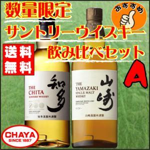 送料無料!【数量限定】サントリーウイスキー飲み比べセット【A】 山崎 知多 700ml 2本飲み比べセット!|takabatake-sake