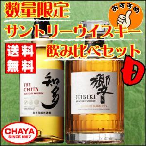 送料無料!【数量限定】サントリーウイスキー飲み比べセット【D】 響ジャパニーズハーモニー 知多 700ml 2本飲み比べセット!|takabatake-sake