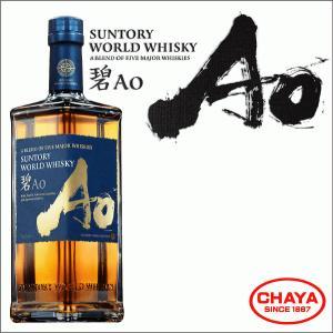サントリー 碧(Ao・あお) ブレンデッドウイスキー 43度 700ml takabatake-sake