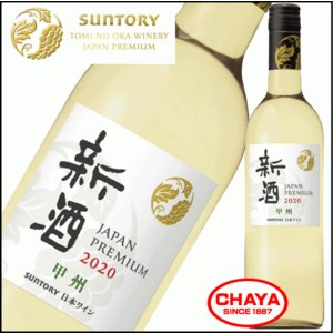 サントリー ジャパンプレミアム 【新酒】甲州 2020 JAPAN PREMIUM|takabatake-sake