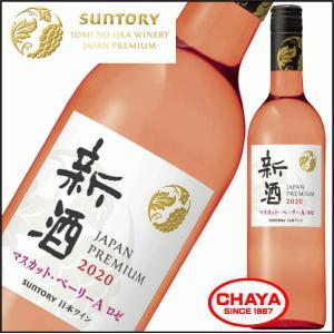 サントリー ジャパンプレミアム 【新酒】マスカット・ベーリーA ロゼ 2020 JAPAN PREMIUM|takabatake-sake