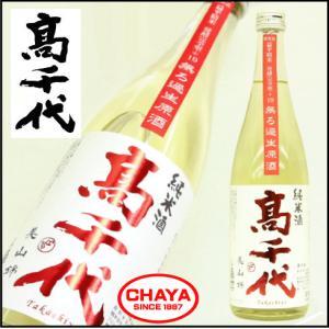 高千代 美山錦 純米酒 扁平精米 無濾過生原酒 720ml 新潟 日本酒 限定|takabatake-sake