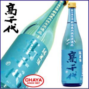 高千代 純米酒 無濾過生酒 夏 新潟県内限定 720ml|takabatake-sake