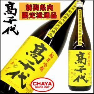 高千代 純米吟醸 一本〆 1800ml 日本酒 新潟県内特約店限定出荷 火入れ限定醸造|takabatake-sake
