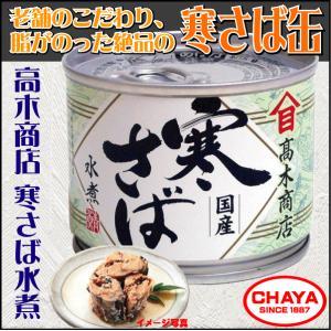 高木商店 国産 寒サバ 水煮 190g 人気商品|takabatake-sake
