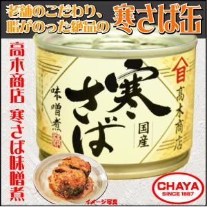 高木商店 国産 寒サバ 味噌煮 190g 人気商品|takabatake-sake