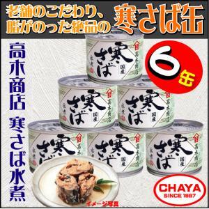 高木商店 国産 寒サバ 水煮 190g×6缶 人気商品|takabatake-sake