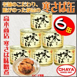 高木商店 国産 寒サバ 味噌煮 190g×6缶 人気商品|takabatake-sake