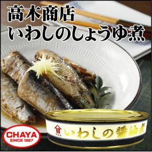 高木商店 国産 いわしの〓油煮 400g 人気商品 takabatake-sake