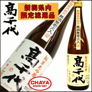 高千代 一本〆 純米大吟醸 無調整壜燗壱火入れ 720ml 新潟県内限定 日本酒 限定|takabatake-sake