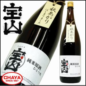 宝山 純米原酒 ひとつ火 秋あがり 1800ml 宝山酒造|takabatake-sake