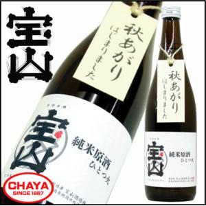宝山 純米原酒 ひとつ火 秋あがり 720ml 宝山酒造|takabatake-sake