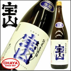 宝山 純米生原酒 1800ml 限定 新潟|takabatake-sake