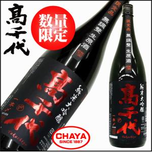 高千代 純米大吟醸 魚沼産一本〆 無調整生原酒 1800ml 日本酒 新潟 限定|takabatake-sake