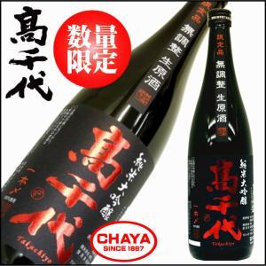 高千代 純米大吟醸 魚沼産一本〆 無調整生原酒 720ml 日本酒 新潟 限定|takabatake-sake