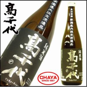 高千代 純米酒 火入れ 新潟県内限定 720ml|takabatake-sake
