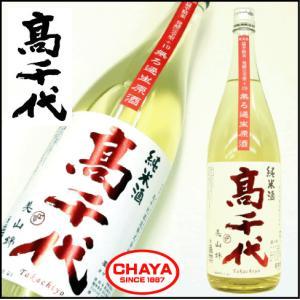 高千代 美山錦 純米酒 扁平精米 無濾過生原酒 1800ml 新潟 日本酒 限定|takabatake-sake