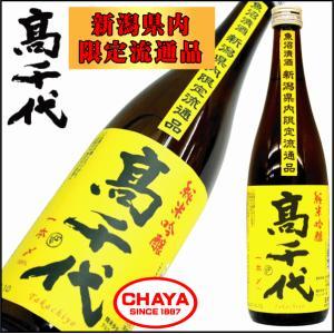 高千代 純米吟醸 一本〆 720ml 日本酒 新潟県内特約店限定出荷 火入れ限定醸造|takabatake-sake