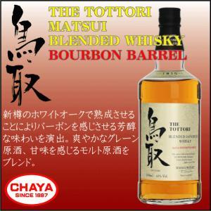 鳥取 バーボンバレル TOTTORI ブレンデッド ウイスキー 700ml 松井酒造|takabatake-sake