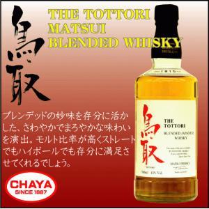 鳥取 TOTTORI ブレンデッド ウイスキー 700ml 松井酒造|takabatake-sake