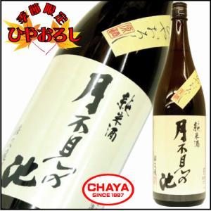 月不見の池 純米吟醸 ひやおろし 1800ml 新潟 日本酒 地酒 猪又酒造|takabatake-sake