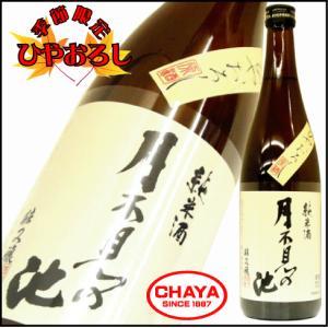 月不見の池 純米吟醸 ひやおろし 720ml 新潟 日本酒 地酒 猪又酒造|takabatake-sake