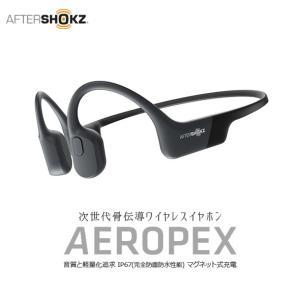 次世代骨伝導ワイヤレスイヤホン AfterShokz Aeropex 音質と軽量化追求 IP67(完...