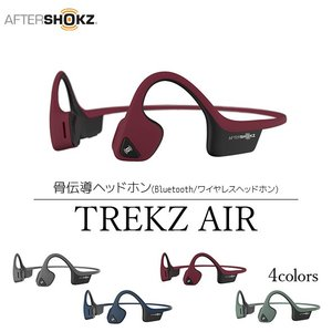 骨伝導ヘッドホン AfterShokz TREKZ AIR (アフターショックス トレックス エア)...