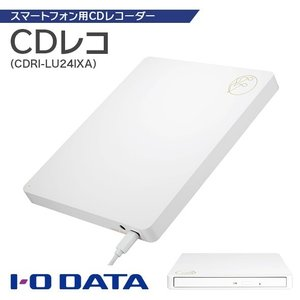 CDレコ(CDRI-LU24IXA) アイ・オー・データ機器 CDレコーダー パソコン不要 MFi認...