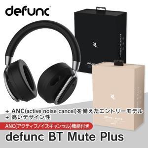 ワイヤレスヘッドホン defunc(デファンク) BT Mute Plus (ミュートプラス) AN...
