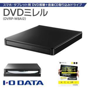 DVDミレル アイ・オー・データ機器 スマートフォン用DVDプレイヤー IO DATA (iOS/A...