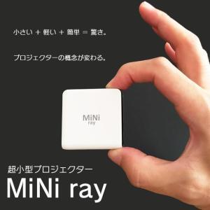 モバイルプロジェクタ MiNi ray(ミニレイ) 超小型プロジェクター(MINIRAY-SM) 対応機種PC(Windows/Mac)