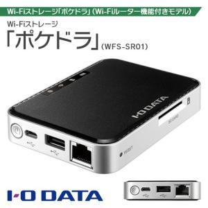 アイ・オー・データ Wi-Fiストレージ「ポケドラ」(Wi-Fiルーター機能付きモデル)