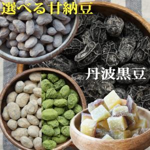 選べる甘納豆 丹波黒豆甘納豆、北海道黒豆しぼり(抹茶・きなこ)、安納芋、落花生