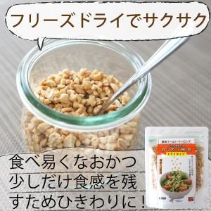 乾燥納豆(国産大豆)とっても使いやすい形|takachiho710|02