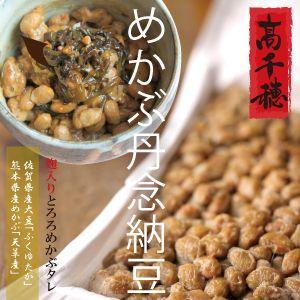 めかぶ丹念納豆 150g×5個