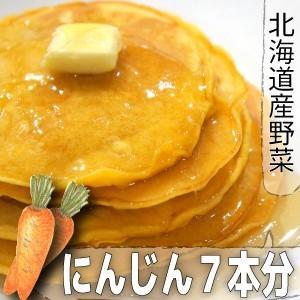 パンケーキミックス(粉)です。北海道でとれた小麦粉に北海道産にんじん7本分をミックスしております。 ...