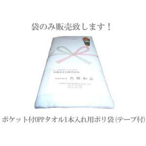 ポケット付OPPタオル1本入れ用ポリ袋(テープ付) TK160