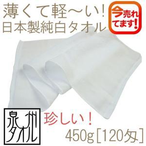 450g[120匁]日本製純白タオル(ボーダーなし平地付) TK206