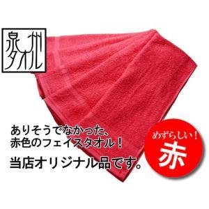 赤いふわふわフェイスタオル TK306