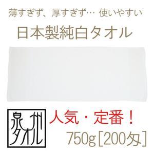 日本製純白タオル(750g[200匁]) TK46