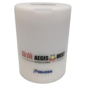 イージスミスト(イージスミスト用噴霧器)除菌 次亜塩素酸 噴霧器|takadenaejisaqua