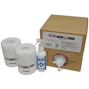 イージスアクア スターターキット2台セット 除菌 次亜塩素酸水溶液 噴霧器 スプレー|takadenaejisaqua