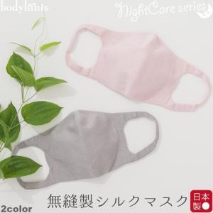 洗えるシルクマスク 無縫製 ナイトケア おやすみマスク 布マスク 保湿 うるおい 肌にやさしい 日本...