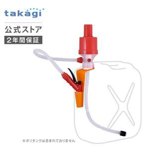灯油ポンプ ポリカンポンプ 電池不要 エコ D089RF タカギ takagi 公式 安心の2年間保...
