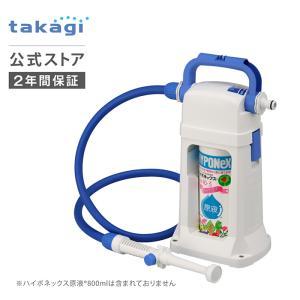 液肥散布 かんたん液肥希釈キット GHZ101N41 タカギ takagi 公式 安心の2年間保証