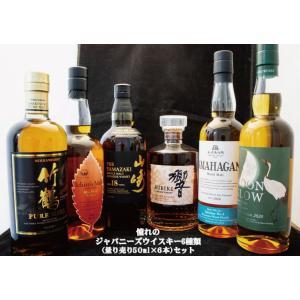 憧れのジャパニーズウイスキー6種類(量り売り50ml×6本)セット|takagi-sake